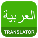 English Arabic Translator 1.7