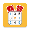(JP Only)Sudoku | Free Forever 1.591