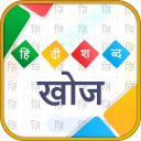 Hindi Word Search 1.2