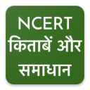 NCERT Hindi Books , Solutions , Notes , videos 1.6