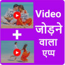 Video Jodne Wala App - Video me Gana badle 1.8