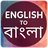 English to Bangla Translator 3.6
