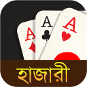 Hazari (হাজারী) - 1000 Points Card Game 2.0.4