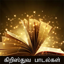Tamil Christian Songs 4.7.2
