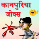 Best Kanpuriya Hindi funny jokes, Video & Comedy 2.0