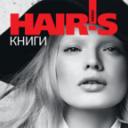 Hair's How - Style Books (Rus) 4
