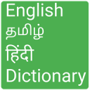 English to Tamil and Hindi 1.5
