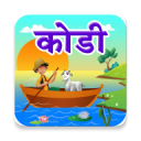 River Crossing Marathi Puzzle 1.6