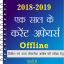 Current Affairs GK In Hindi 8.0