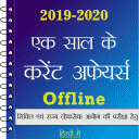 Current Affairs GK In Hindi 8.5