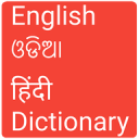 English to Odia and Hindi 1.5