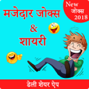 Hindi Funny Jokes 2018 4.9