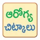 Health Tips Telugu Chitkalu 1.9