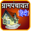 Gram Panchayat App in Hindi 1.6