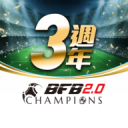 BFB Champions 2.0 ~Football Club Manager~ 3.3.1