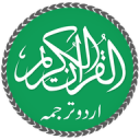 Quran with Urdu Translation 4.8
