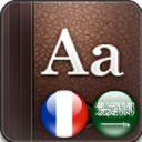 Golden Dictionary (FR-AR) 8.0.2.1