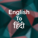 English To Hindi Translator Offline and Online 1.1