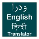 Urdu Hindi English Translator 1.7