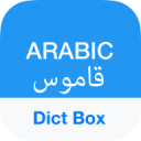 Arabic Dictionary & Translator - Dict Box 7.3.2
