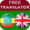 Amharic English Translator 2.0.10