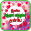 Tamil Birthday SMS & Images 15.0